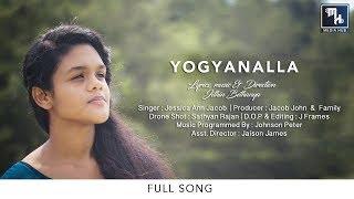 Yogyanalla | Full Song | Jessica Ann Jacob | New Malayalam Christian Song | Jithin Bethanya ©