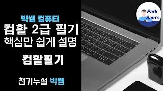 컴활2급필기 합격전략_공부방법 총정리