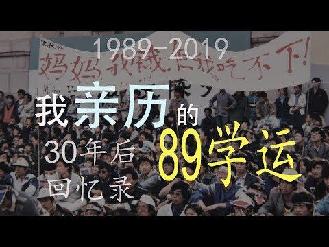 本人亲身经历的1989学运 (天安门事件 见证人) 30年后回忆录 1989 Tiananmen Zeugen witness
