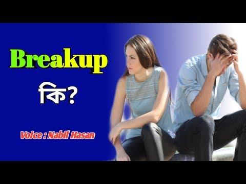 ব্রেকআপ | Breakup | Heart touching love story | Bangla valobashar golpo | Voice : Nabil Hasan