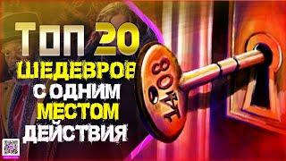 """ТОП 20 ФИЛЬМОВ СНЯТЫХ В """"ОДНОЙ ЛОКАЦИИ"""""""