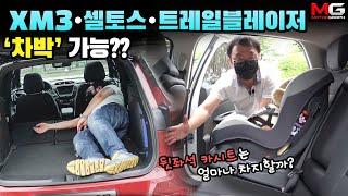 [뒷좌석·트렁크 집중 탐구] XM3·셀토스·트레일블레이저로 차박이 가능할까? 카시트는?