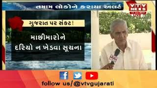 Vayu cyclone લઈને Ambala Patel એ કરી આગાહી | Vtv Gujarati