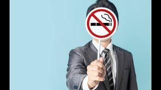 видео которое поможет бросить курить ОБЯЗАТЕЛЬНО СМОТРЕТЬ ДО КОНЦА