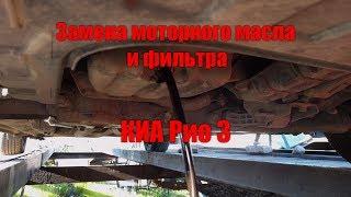 Замена моторного масла и фильтра на КИА Рио 3