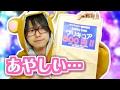 1個500円のあやしいプリキュア福袋を開封!