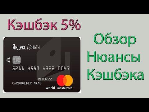 Как Работает Кэшбэк 5% На Карте Яндекс Деньги? Обзор и Нюансы Начисления Кэшбэка