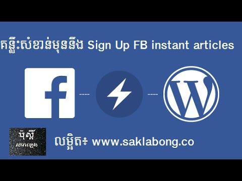 គន្លឹះសំខាន់មុននឹង Sign Up FB instant articles