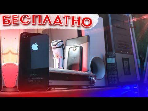 НАШЕЛ iphone   КОМПЬЮТЕР   ЭЛЕКТРО ГИТАРУ   ОБЗОР НАХОДОК ИЗ ПОМОЙКИ
