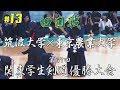 #13【4回戦】筑波大学×東京農業大学【H30第67回関東学生剣道優勝大会】1橋本×桜井・2…
