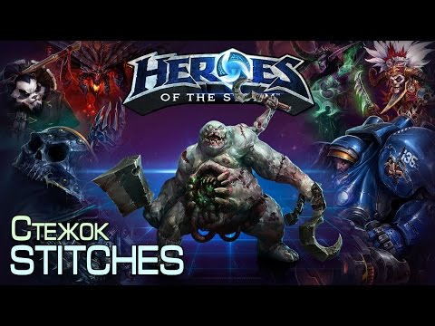 видео: heroes of the storm [nostream] - Стежок stitches 20.09.14 (3)
