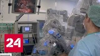 Смотреть видео Робот помог уфимским врачам сотворить невозможное - Россия 24 онлайн