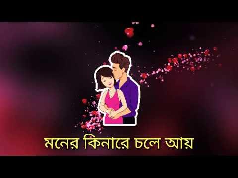 Moner Kinare || Bengali Whatsapp status