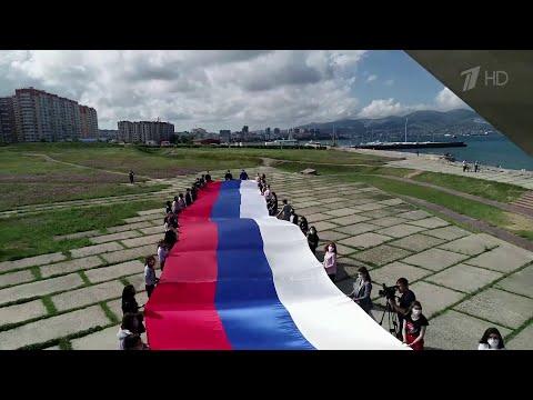 По всей стране отметили День России - один из главных государственных праздников.