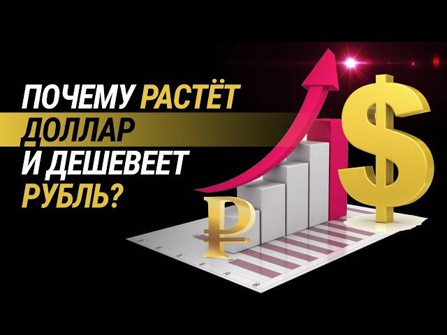 Почему растет курс доллара и падает рубль?