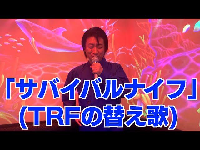 藤岡弘、「サバイバルナイフ」(survival dAnceの替え歌)