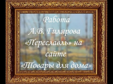 Работа А В Гилярова «Переславль» на сайте «Товары для дома»