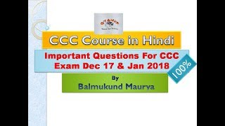Important Questions for CCC Exam 2018 Solution in Hindi | CCC Computer Course in Hindi