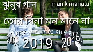 Download 1st jUN-New Year 2019 MaTal Dance   Tor Bina Mon