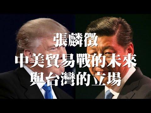 051619 訪張麟徵:中美貿易戰的未來與台灣的立場(50%版)