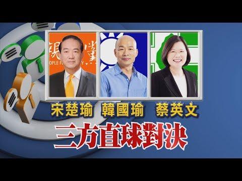 【現場直擊】2020大選 第3場總統候選人政見發表會 │ 2019.12.27 - YouTube