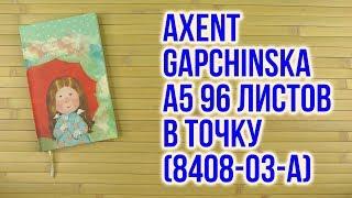 Розпакування Axent Gapchinska A5 96 аркушів в точку Різнобарвна 8408-03-А