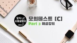 토익LC 실전문제_파트3