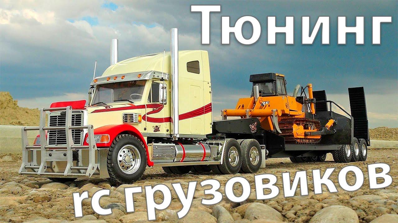✔ Тюнинг rc грузовиков 2016