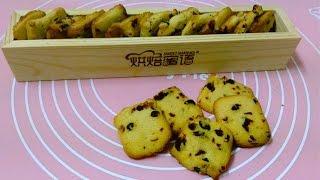 蔓越莓曲奇|Cranberry Cookies