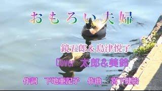 おもろい夫婦 鏡五郎&島津悦子 Cover 太郎&美鈴 リメイク再アップ