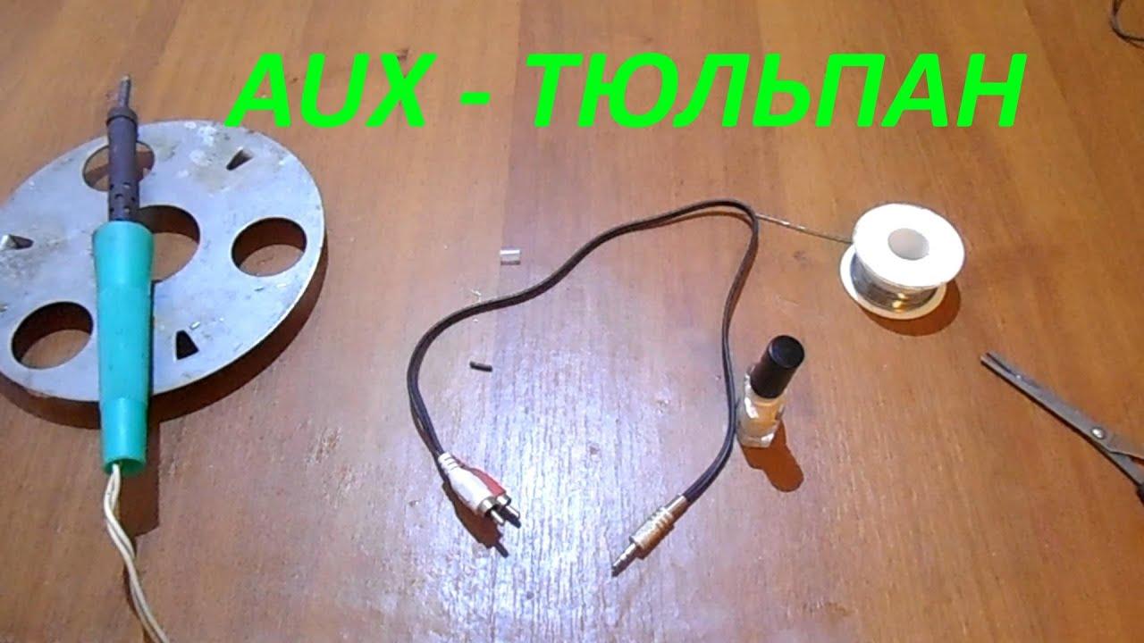 AUX кабель для автомагнитолы - как сделать самому - Сделай сам