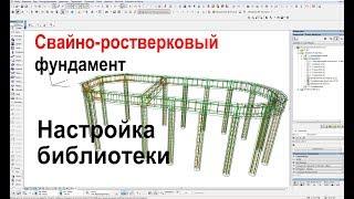 видео Изделия для армирования железобетонных конструкций