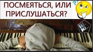 Пианино продолжение рук. Поведение тела во время игры на пианино