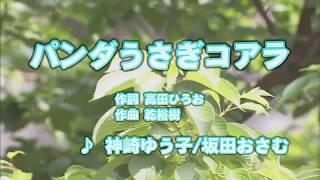 神崎ゆう子・坂田おさむ - パンダ うさぎ コアラ