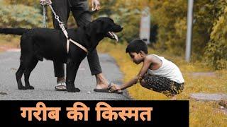 Qismat || dog short film || Waqt Sabka Badalta Hai || AUKAAT || SR Dose
