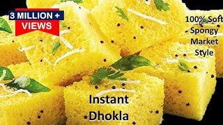 Instant Dhokla बिना ईनो बिना दही मिनटों में मार्किट जैसा सॉफ्ट स्पंजी  Dhokla Recipe - Khaman Dhokla