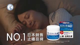 曼秀雷敦 AD Cream 臨床實驗證實篇