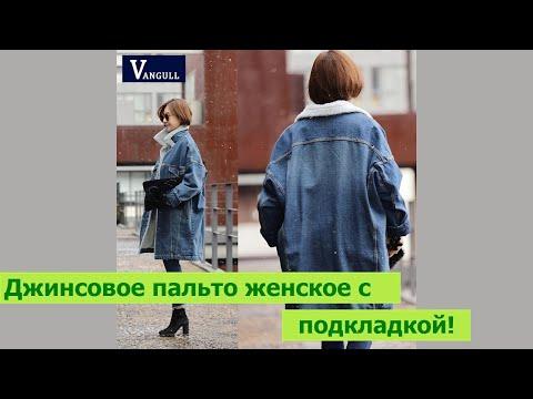 Джинсовое пальто женское с подкладкой!