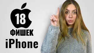 Download 18 фишек iPhone, о которых вы не знали- обзор от Ники Mp3 and Videos