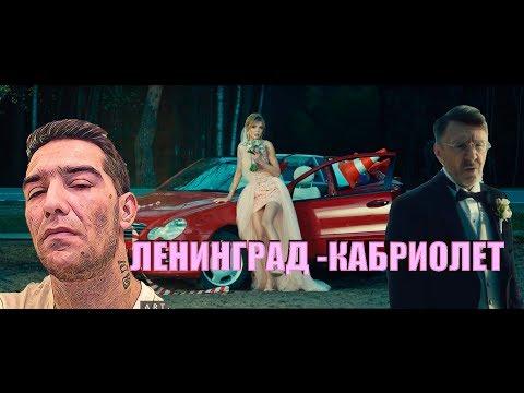ЛЕНИНГРАД- КАБРИОЛЕТ  РЕАКЦИЯ 2019