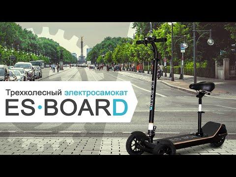 Трехколесный электросамокат для взрослых – Esboard