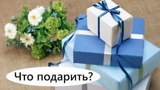 видео Какие подарки нельзя дарить своим близким