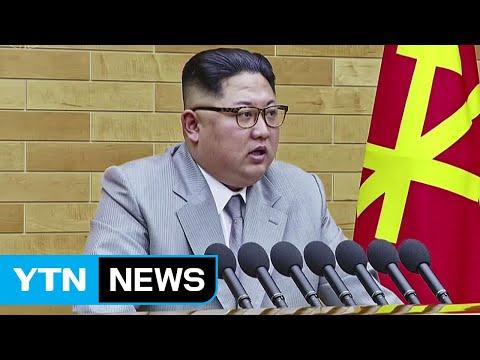 김정은 신년사 무엇이 달라졌나? / YTN