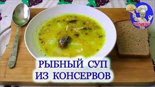 Рыбный суп из консервов! Первые блюда! ВКУСНЯШКА