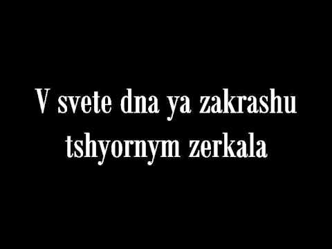 Текст песни - Слот - Мёртвые звёзды - Morepesen ru