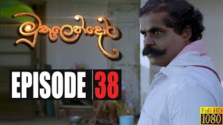 Muthulendora | Episode 38 05th March 2020 Thumbnail