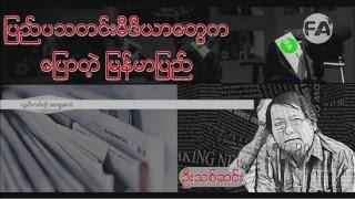 RFA Burmese လြတ္လပ္တဲ့အာရွအသံ Live Stream