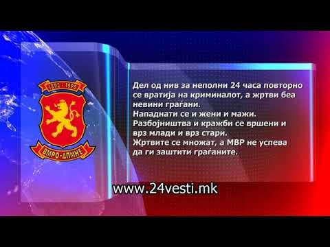 ВМРО-ДПМНЕ и СДСМ со меѓусебни обвинувања за амнестијата на затвореници