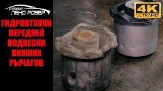 видео Замена рычагов Ровер в СПб. Замена передних и задних рычагов Rover в Санкт-Петербурге в день обращения