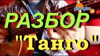 Разбор | Танго для начинающих | Александр Фефелов